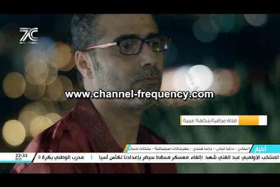 قناة 7C Iraqi الجديدة على النايل سات 2018