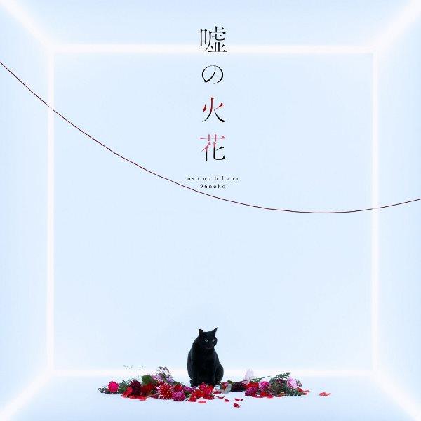 [Kuzu no Honkai OP] 96neko - Uso no Hibana Lyrics: English