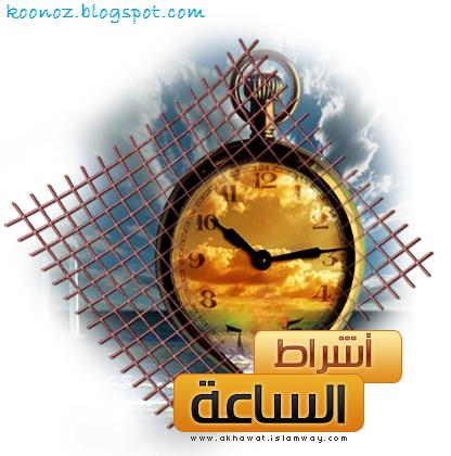 http://koonoz.blogspot.com/2014/03/alamat-sa3a-pdf.html