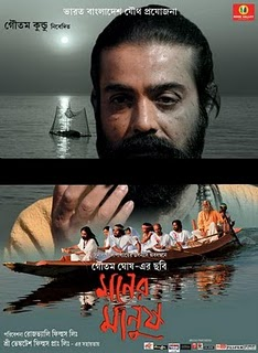 Sathi (bengali) movie download | watch sathi (bengali) movie.