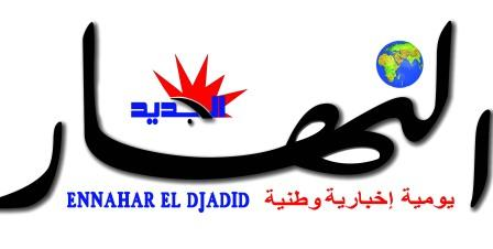 journal al nahar pdf