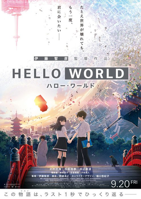 Cuplikan Film Anime Hello World Perlihatkan Lagu Temanya