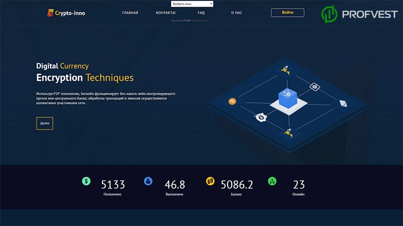 Crypto-Inno обзор и отзывы HYIP-проекта
