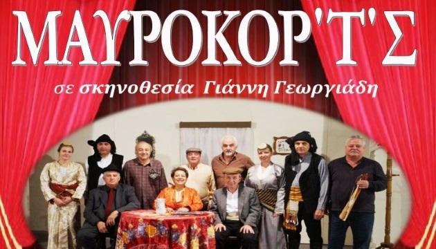 """Η Ποντιακή θεατρική παράσταση """"Το Μαυροκόρ' τ' ς"""" παρουσιάζεται στο Φίλυρο"""