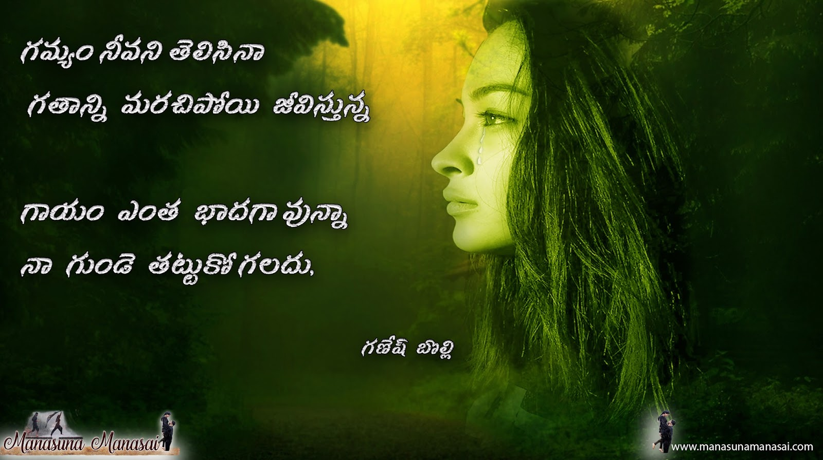 Cute Telugu Love Quote Telugu Love Poems With Cute Couple Hd