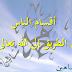أقسام الناس في الطريق إلى الله تعالى من دروس الشيخ محمد حسان