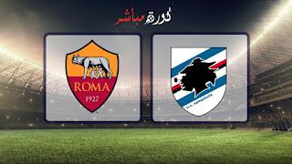 مشاهدة مباراة سامبدوريا وروما بث مباشر 06-04-2019 الدوري الايطالي