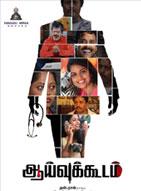 Watch Aaivukoodam (2016) DVDScr Tamil Full Movie Watch Online Free Download