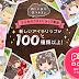 隨便玩上一個月日文程度一定會有進步的日文遊戲(還能認識日本好朋友)