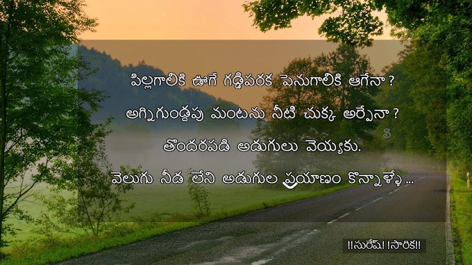 Telugu kavithalu - ప్రయాణం