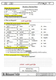 اختبارات لغة انجليزية للصف الاول الاعدادى الترم الثانى , امتحان لكل وحدة من وحدات المنهج