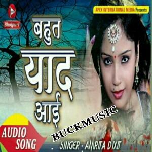 Bahut Yaad Aai (Amrita Dixit) new bhojpuri gana