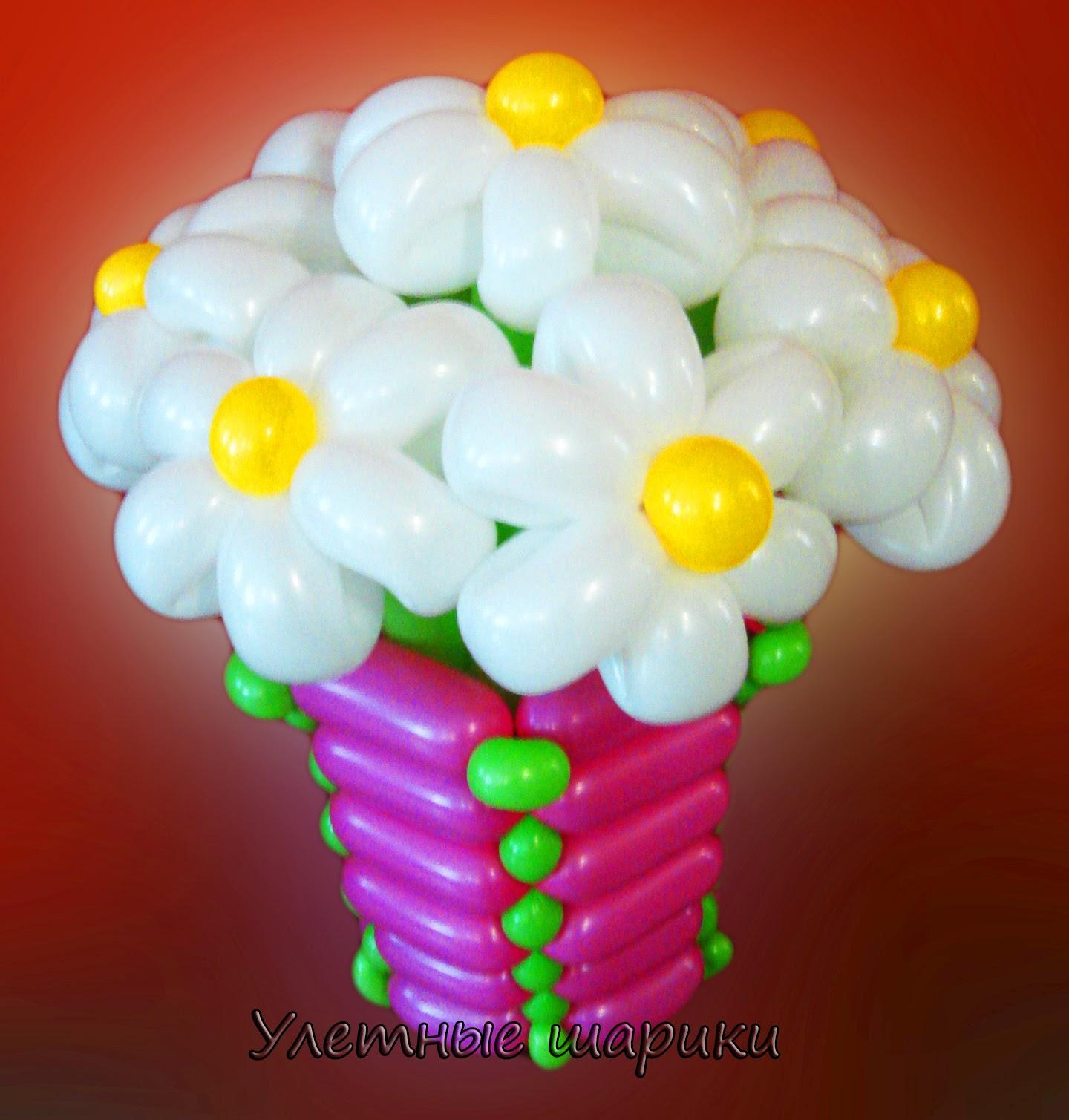 Ромашки  в вазочке  из воздушных шариков