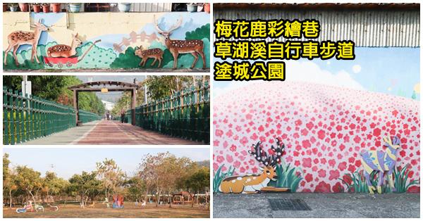 台中大里|梅花鹿彩繪巷|草湖溪自行車步道|塗城公園|散步好去處