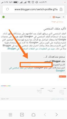 اسم المدون علي بلوجر