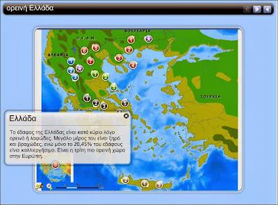 http://users.sch.gr/sjolltak/moodledata/geo/geo_vouna/engage.swf