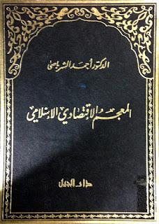 تحميل كتاب المعجم الإقتصادي الإسلامي - أحمد الشرباصي