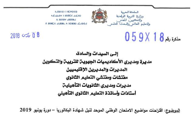 مذكرة في شأن اقتراحات مواضيع الامتحان الوطني الموحد لنيل شهادة البكالوريا 2018