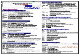 ليله امتحان الانجليزي للصف الثالث الاعدادي الترم الثاني في ثمان صفحات لمستر محمد فوزي