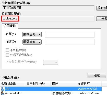 server 2012 r2 序號 查詢