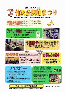 第20回「竹沢公民館まつり」チラシ