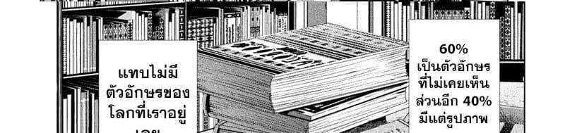 อ่านการ์ตูน Parallel Paradise ตอนที่ 93 หน้าที่ 8