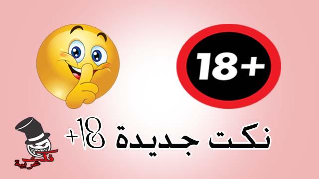 نكت جديدة +18 تحت السمطة 2019