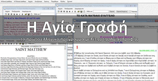GR BIBLOS 14 - Δωρεάν Ελληνικό Πρόγραμμα μελέτης της Αγίας Γραφής