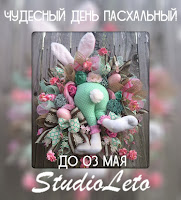 https://studioleto.blogspot.ru/2017/04/blog-post_45.html