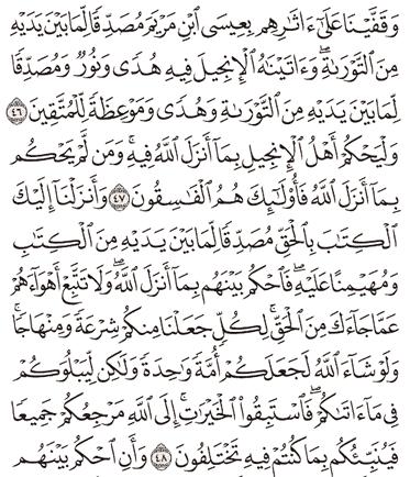 Tafsir Surat Al-Maidah Ayat 46, 47, 48, 49, 50