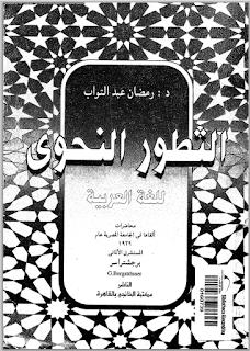 حمل كتاب التطور النحوي للغة العربية - المستشرق الألماني برجشتراسر