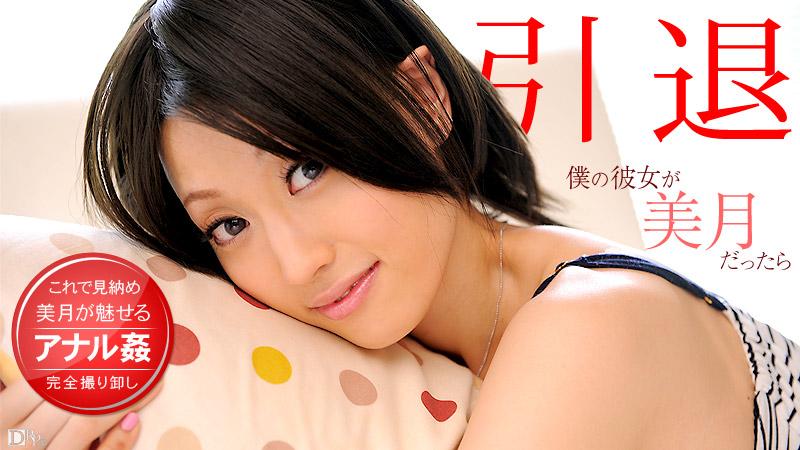 Qxqhribbeancoo 101312-155 Mizuki 07150