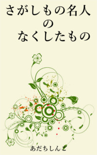 http://adachishingo.net/index.html#sagashimono