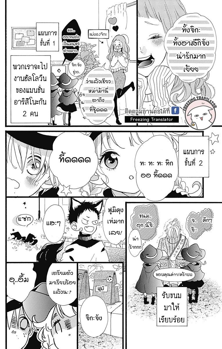 Te wo Tsunagou yo - หน้า 16