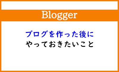 Blogger Labo:【Blogger】ブログを作った後にやっておきたいこと