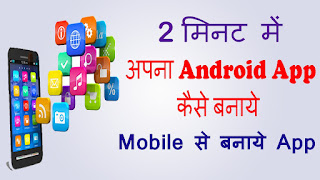 free android App kaise banaye