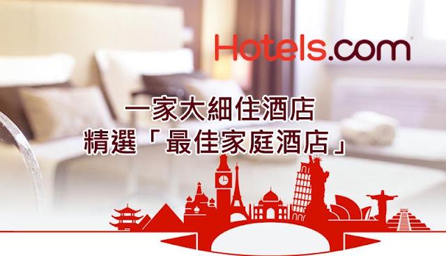 Hotels.com 全新初夏酒店優惠 精選「最佳家庭酒店」,仲有2倍里數儲。