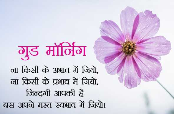 Cute Good Morning Shayari