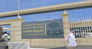 الأن رابط التقديم في وظائف النيابة العامة للنساء جديدة 1439- الأوراق المطلوبة وشروط التسجيل في وظائف نسائية شاغرة بالنيابة العامة السعودية 1439 هـ الموقع الرسمي eservices.bip.sa