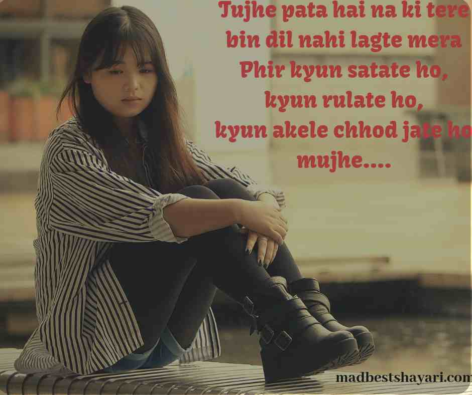 Love Shayari in Hindi for Girlfriend 140 words, sad shayari hindi
