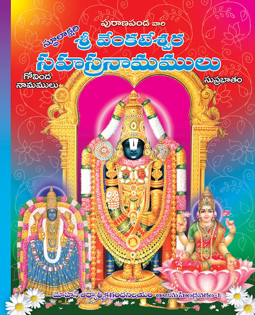 శ్రీ వేంకటేశ్వరసహస్రనామాలు | Sri Venkateswara SahasraNamalu | GRANTHANIDHI | MOHANPUBLICATIONS | bhaktipustakalu