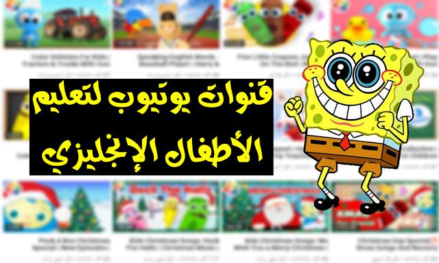 أفضل 15 قناة عالمية لتعليم الاطفال اللغة الانجليزية بسهولة بواسطة أفلام الكرتون