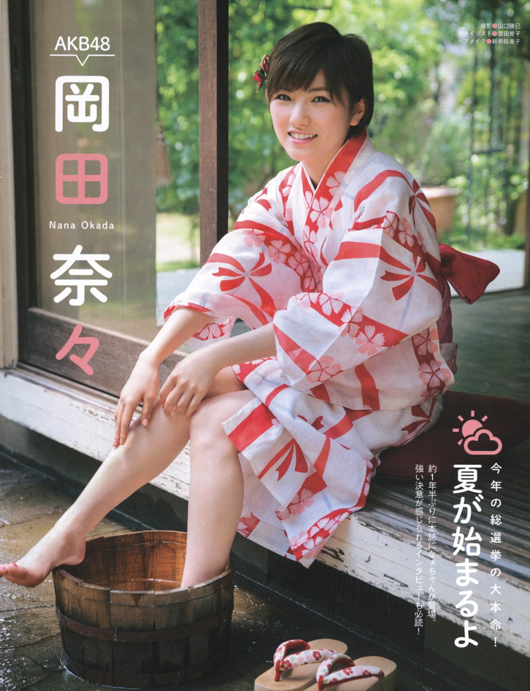 Okada Nana 岡田奈々 AKB48, EX-Taishu 2016.07 Gravure