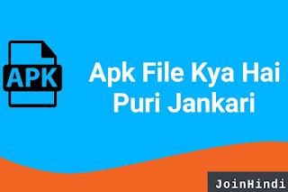 APK Kya Hai? Apk Install Kaise Kare Puri Jankari Hindi Me