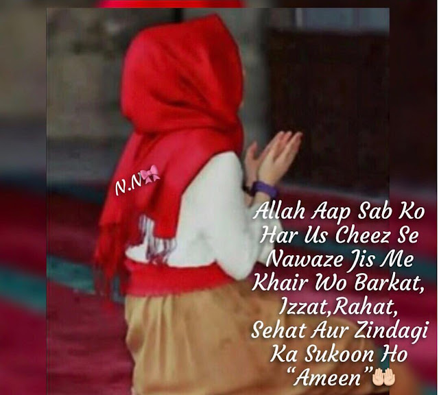 Allah Aap Sab Ko Zindage Ka Sukoon