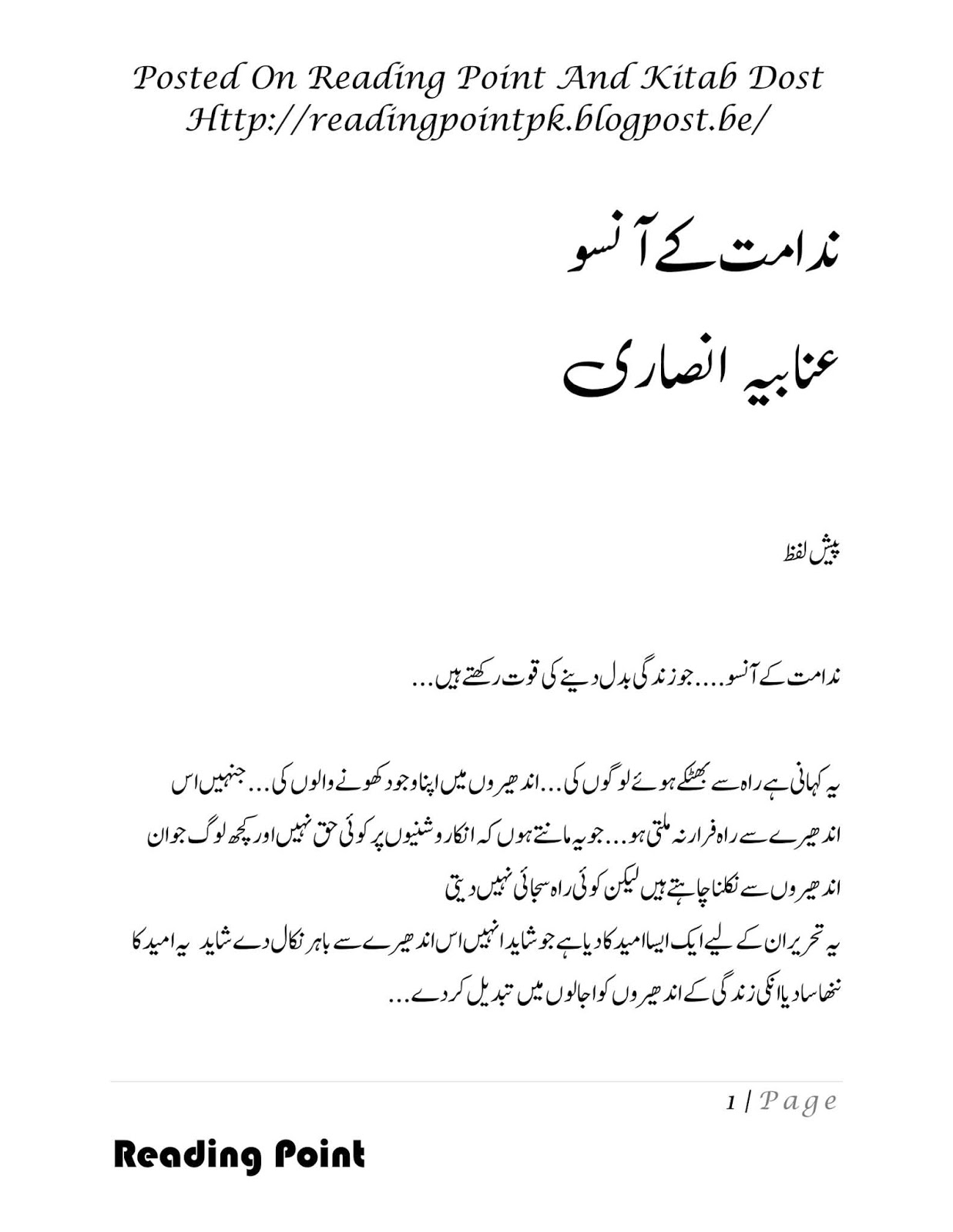 Nidamat Ke Aansoo By Anabiya Ansari University Love Based Novel