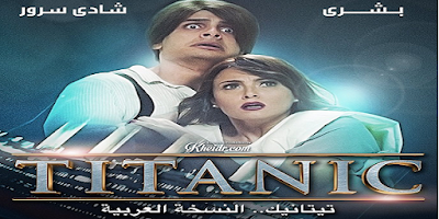 تيتانك بالعربي