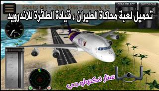قيادة الطائرة للاندرويد