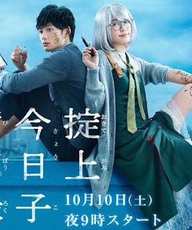 Okitegami Kyoko No Biboroku - Nữ Thám Tử Xinh Đẹp 2012 Poster