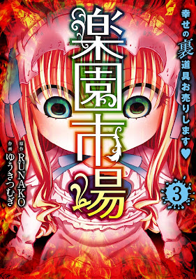 [Manga] 楽園市場 第01-03巻 [Rakuen Ichiba Vol 01-03] Raw Download